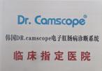 韩国Dr.camscope电子肛肠病诊